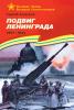 «Подвиг Ленинграда»
