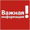Смена режима работы МКУ «ЦБС Мирного»