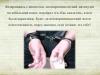 От безответственности до преступления - один шаг