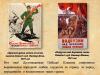 «Плакаты войны.  Летопись Великой Победы»