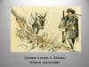 «Четвероногие герои войны»