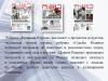 «Журналы крупным планом»