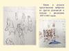«Рисунки Сент-Экзюпери»