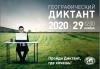 «Географический диктант - 2020»