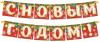 График работы МКУ «Мирнинская ЦБС» в праздничные дни