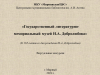 «Государственный литературно-мемориальный музей Н.А. Добролюбова»