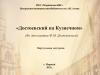 «Достоевский на Кузнечном»