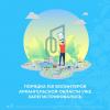 Порядка 100 волонтеров Поморья участвуют в организации голосования по проектам комфортной городской среды