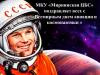 C Днем авиации и космонавтики!