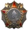 «Орден Александра Невского – орден воинской славы»