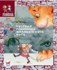 «Русская пленница французского кота»