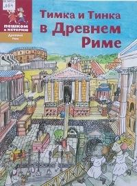 «Тимка и Тинка в Древнем Риме»
