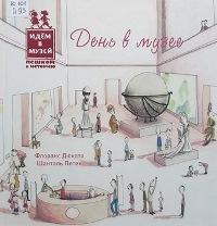 «День в музее»